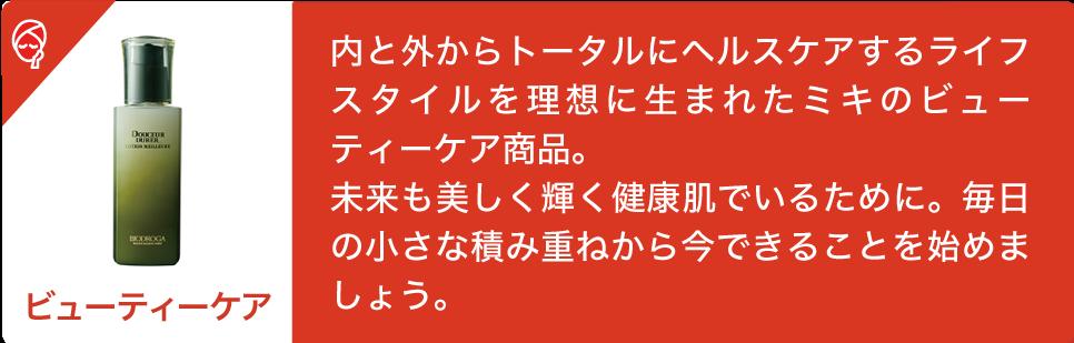 東京 みき ぷるん