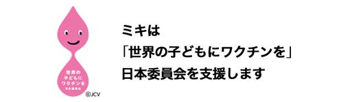ミキは「世界の子どもにワクチンを 日本委員会」を支援します