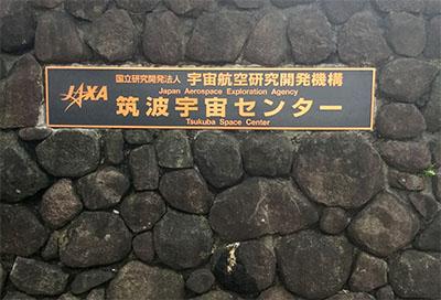 jaxa_kanbanIMG_3093のコピー