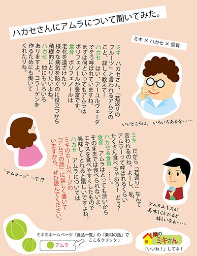 鼎談記事風s