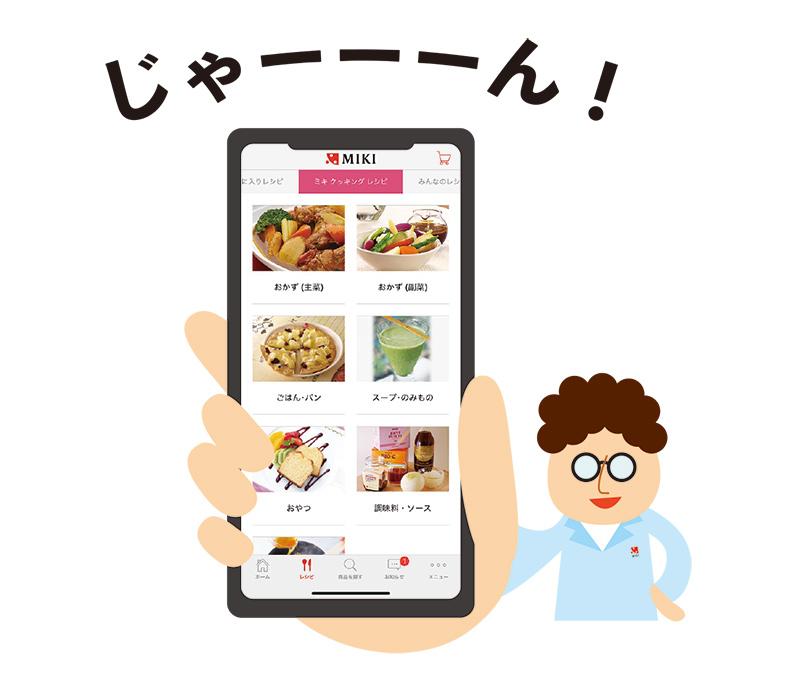ミキプルーン公式アプリ