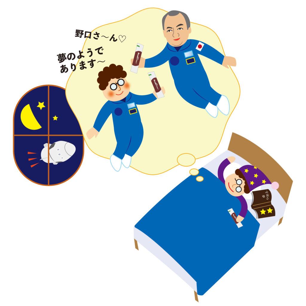 宇宙日本食