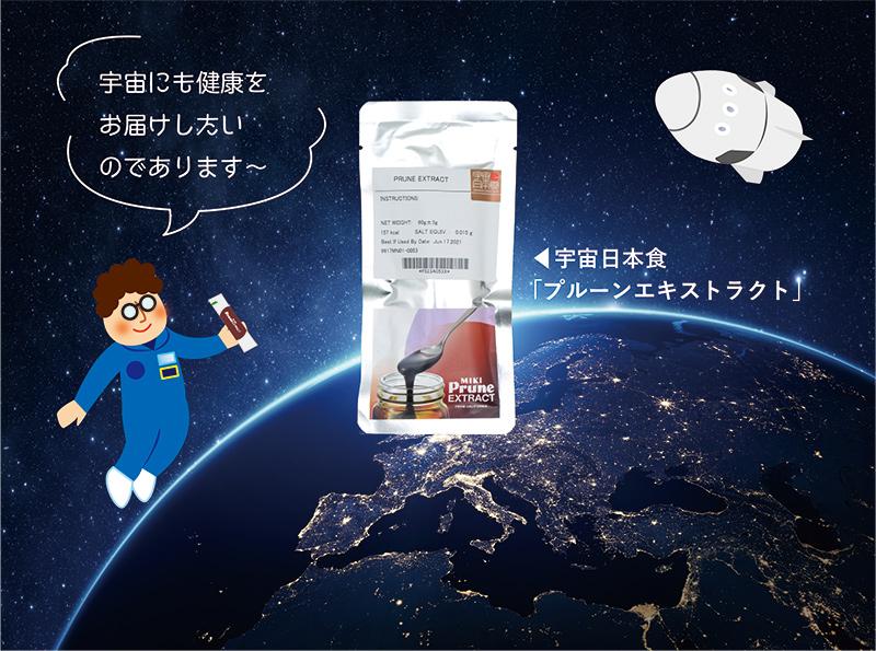 宇宙日本食プルーンエキストラクト