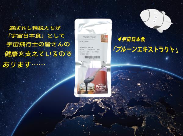 宇宙日本食のプルーンエキス