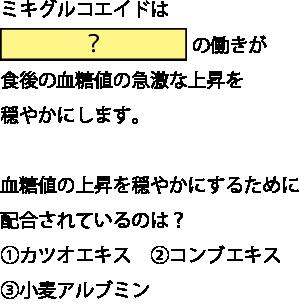 ミキグルコエイドの成分